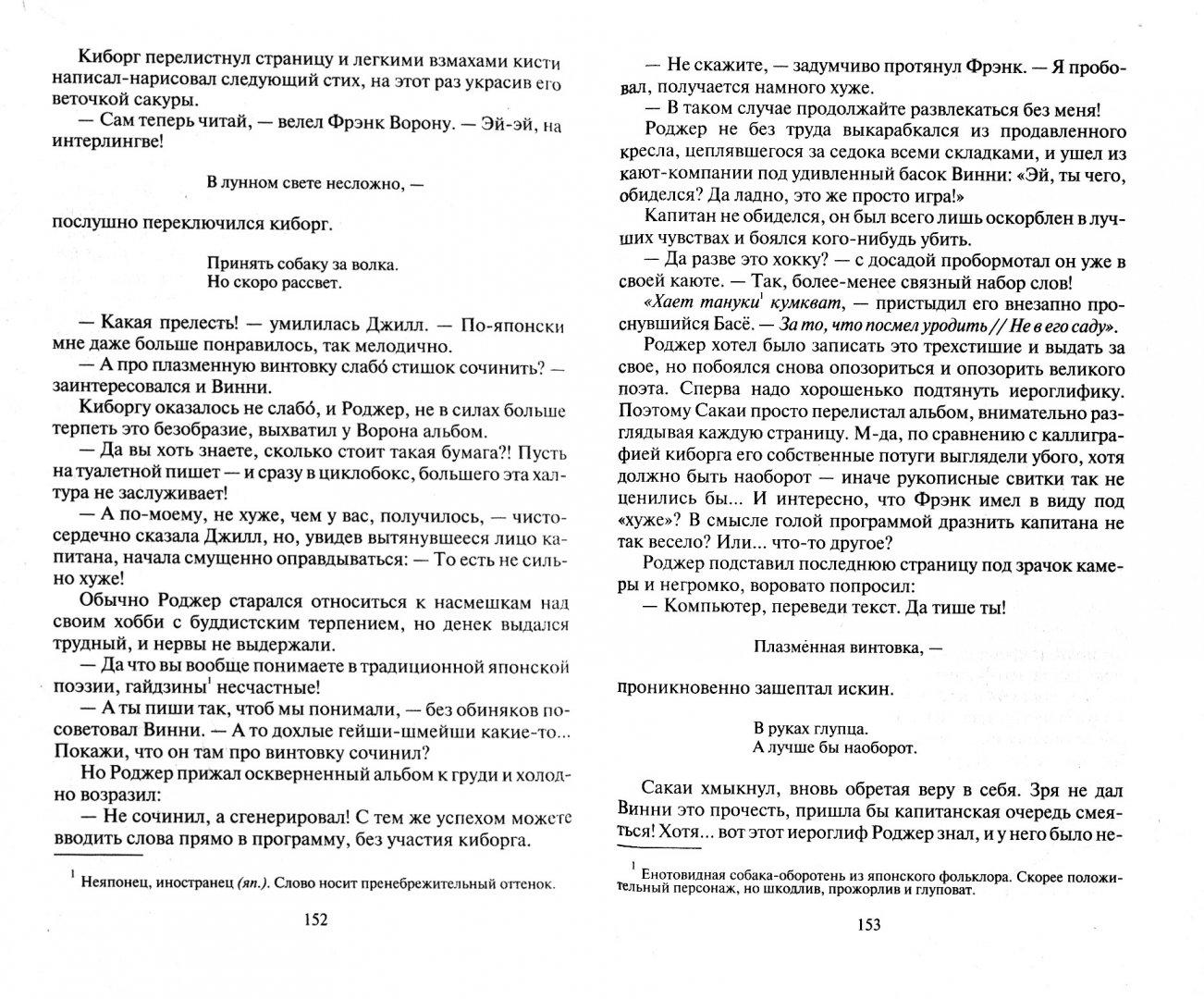 Иллюстрация 1 из 35 для Космоолухи: рядом. Том 1 - Ольга Громыко | Лабиринт - книги. Источник: Лабиринт