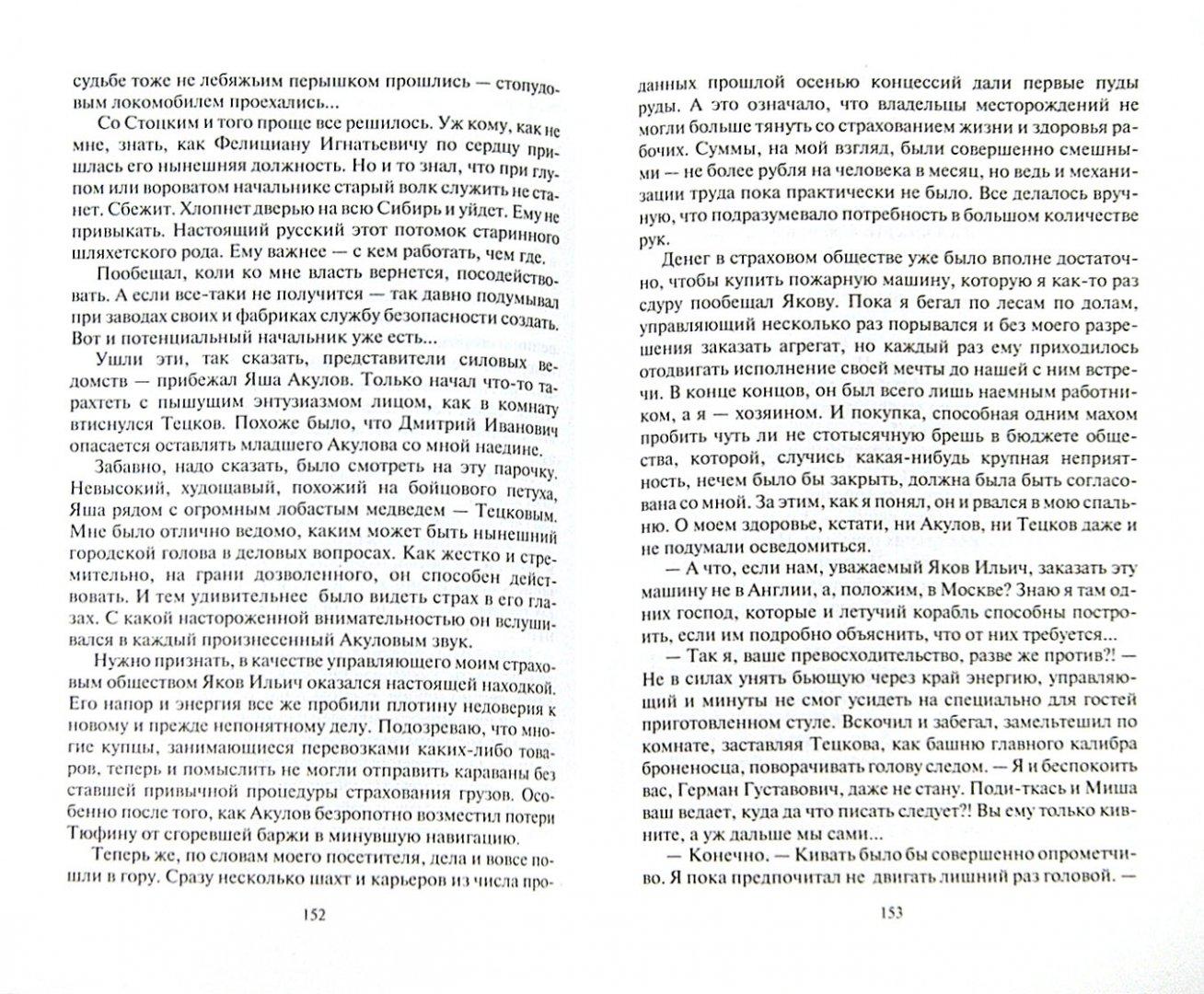Иллюстрация 1 из 23 для Без поводыря - Андрей Дай   Лабиринт - книги. Источник: Лабиринт