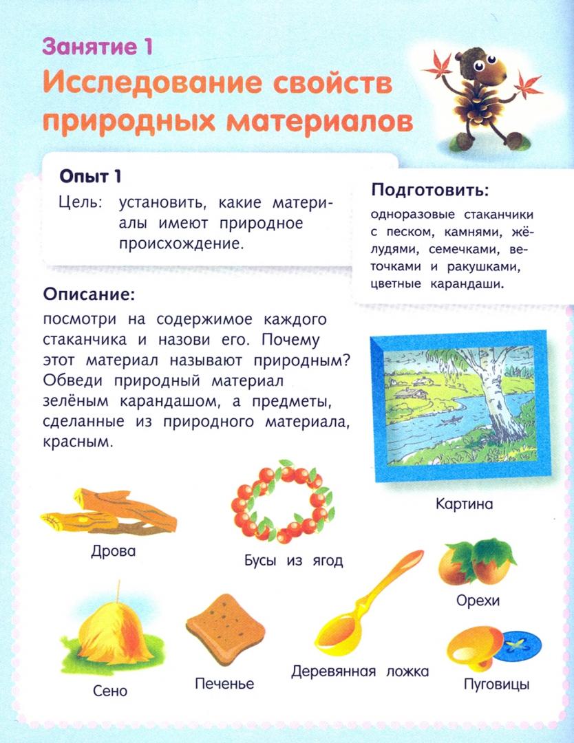 Картинки опыты дошкольников