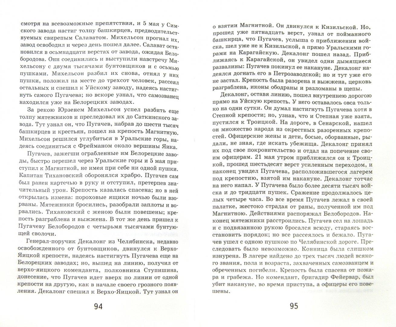 Иллюстрация 1 из 27 для Капитанская дочка - Александр Пушкин   Лабиринт - книги. Источник: Лабиринт