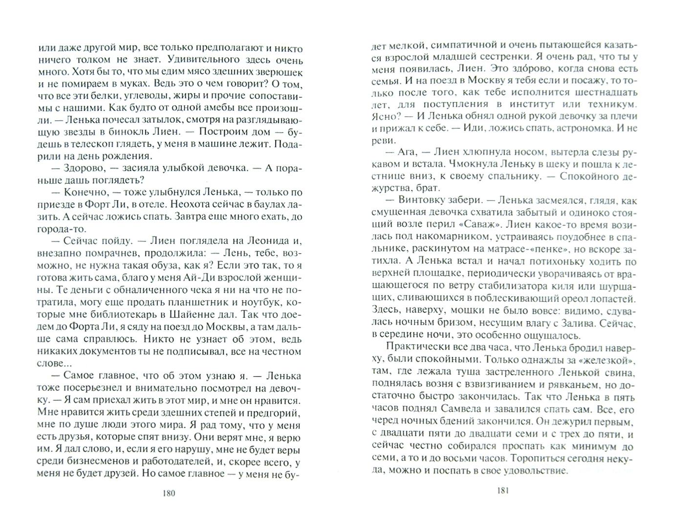 Иллюстрация 1 из 20 для Простые оружные парни - Владимир Стрельников | Лабиринт - книги. Источник: Лабиринт