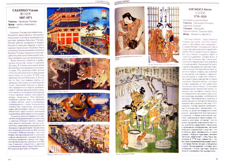 Иллюстрация 1 из 2 для Все о японской гравюре   Лабиринт - книги. Источник: Лабиринт