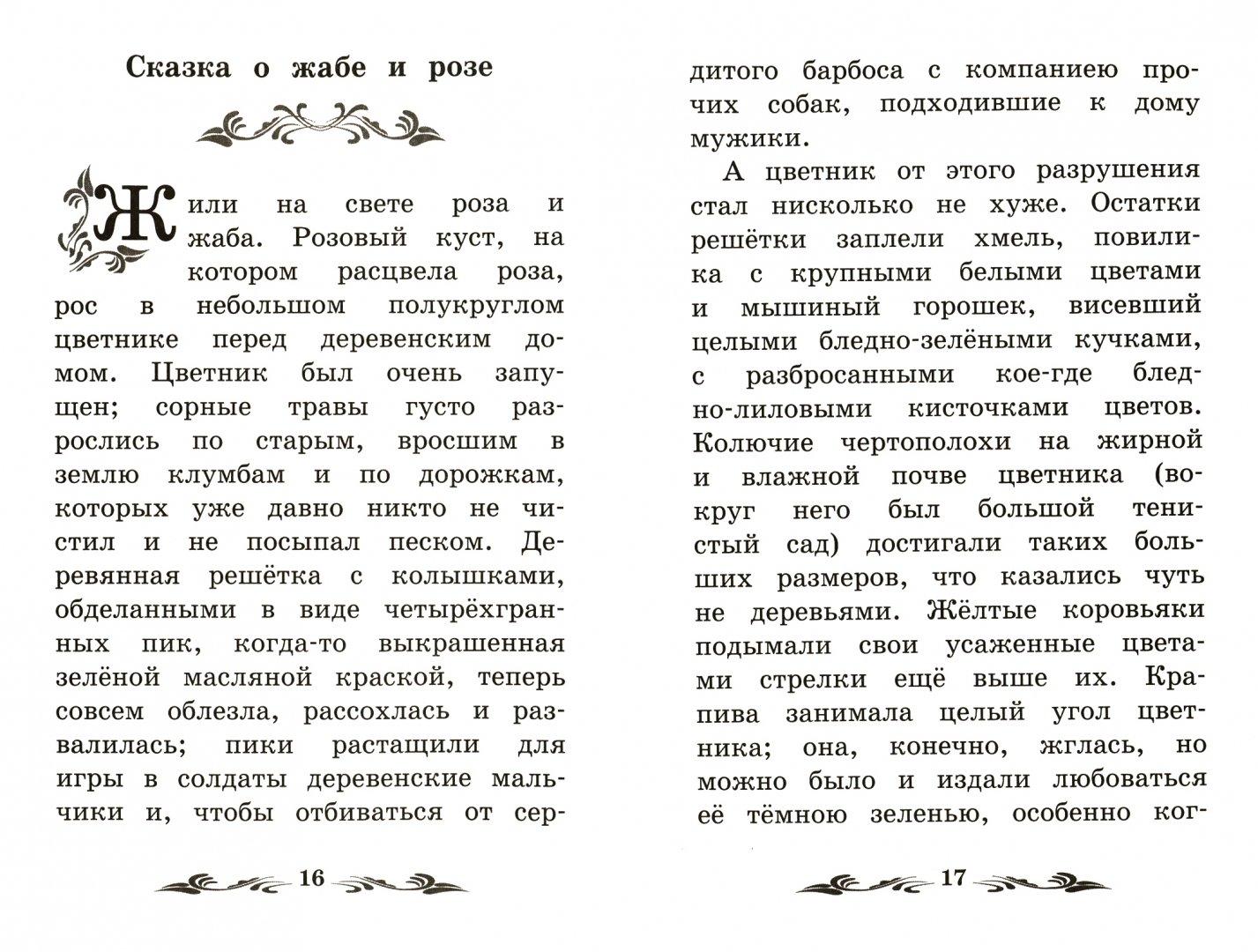 Иллюстрация 1 из 8 для Лягушка-путешественница - Всеволод Гаршин | Лабиринт - книги. Источник: Лабиринт