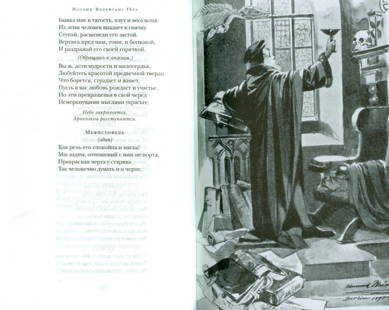 Иллюстрация 1 из 20 для Страдания юного Вертера. Фауст - Иоганн Гете   Лабиринт - книги. Источник: Лабиринт