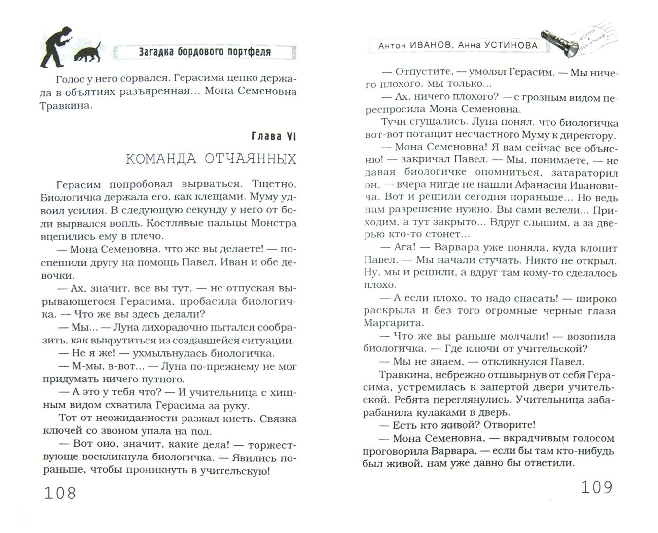 Иллюстрация 1 из 8 для Загадка бордового портфеля - Иванов, Устинова   Лабиринт - книги. Источник: Лабиринт