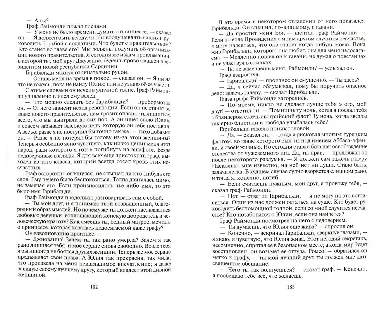 Иллюстрация 1 из 19 для Джузеппе Гарибальди. Великий народный герой Италии. Книга 2   Лабиринт - книги. Источник: Лабиринт