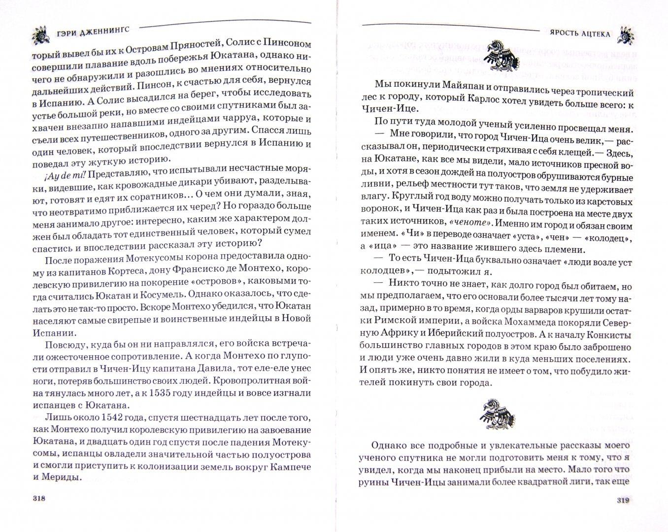 Иллюстрация 1 из 23 для Ярость ацтека - Гэри Дженнингс | Лабиринт - книги. Источник: Лабиринт