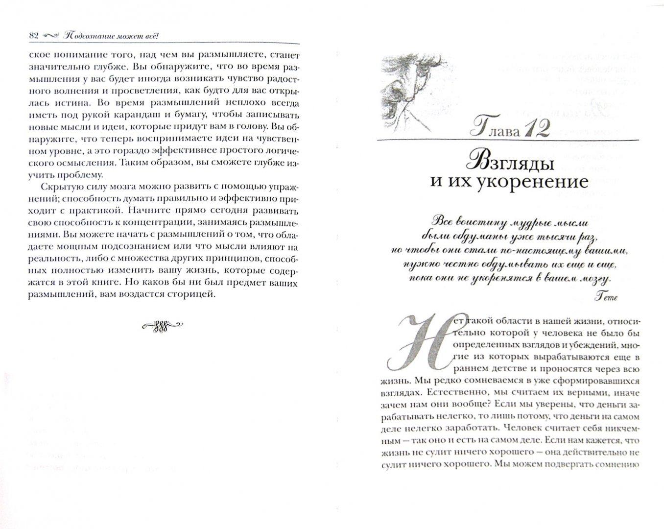 Иллюстрация 1 из 29 для Подсознание может все! - Джон Кехо   Лабиринт - книги. Источник: Лабиринт