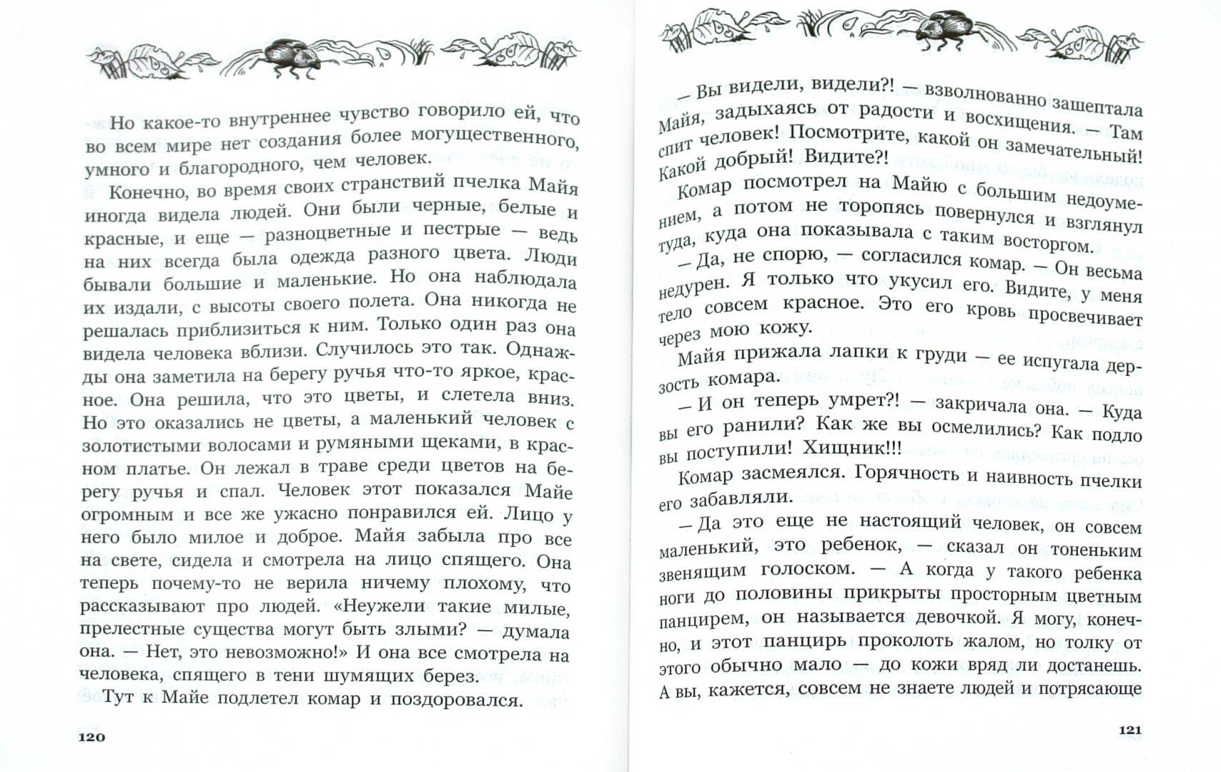 Иллюстрация 1 из 6 для Пчелка Майя - Вальдемар Бонзельс | Лабиринт - книги. Источник: Лабиринт