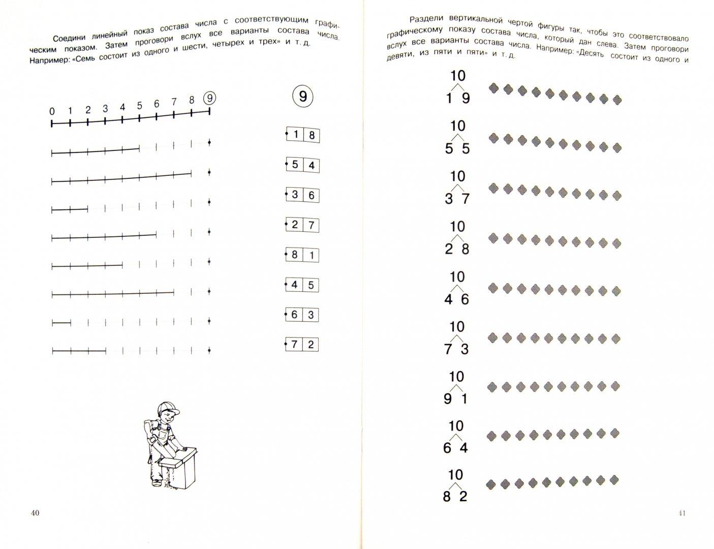 Иллюстрация 1 из 15 для Обучение счёту. Состав числа - Николай Бураков   Лабиринт - книги. Источник: Лабиринт