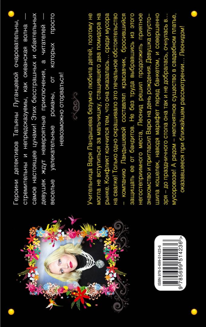 Иллюстрация 1 из 6 для Любит-не любит, или Блондинка в футляре - Татьяна Луганцева   Лабиринт - книги. Источник: Лабиринт