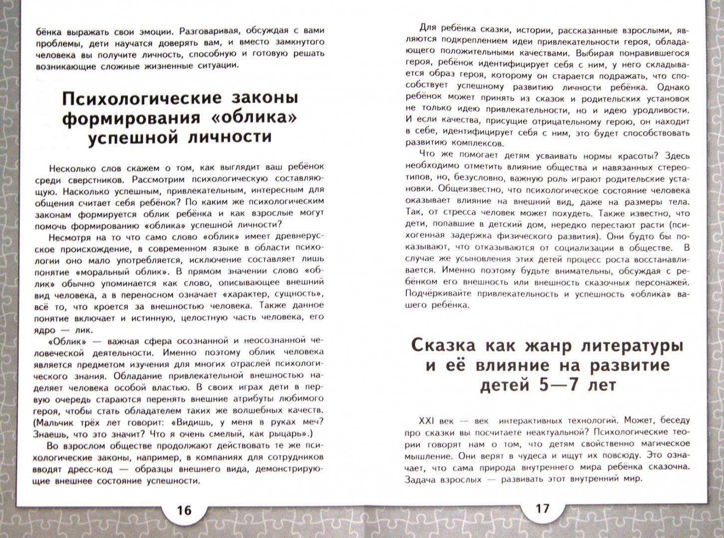 Иллюстрация 1 из 14 для Готов ли ваш ребенок к школе. Пособие для родителей - Коваленко, Новик   Лабиринт - книги. Источник: Лабиринт