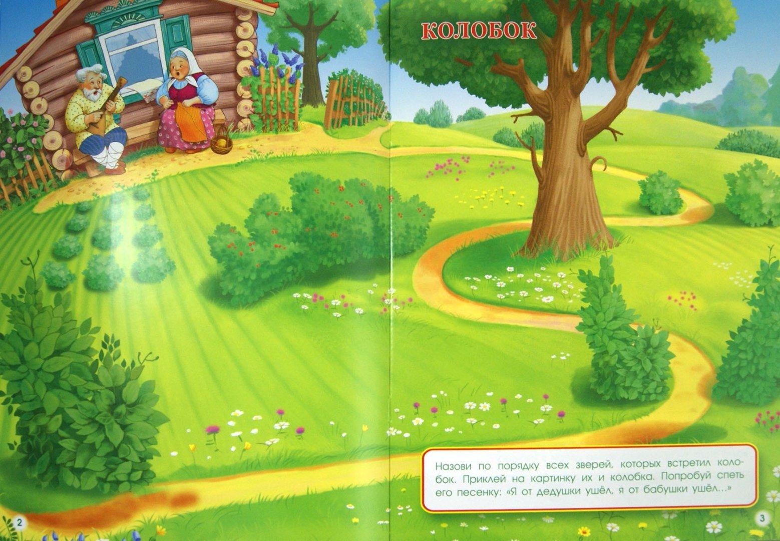Иллюстрация 1 из 99 для Сказки. Многоразовые наклейки | Лабиринт - игрушки. Источник: Лабиринт