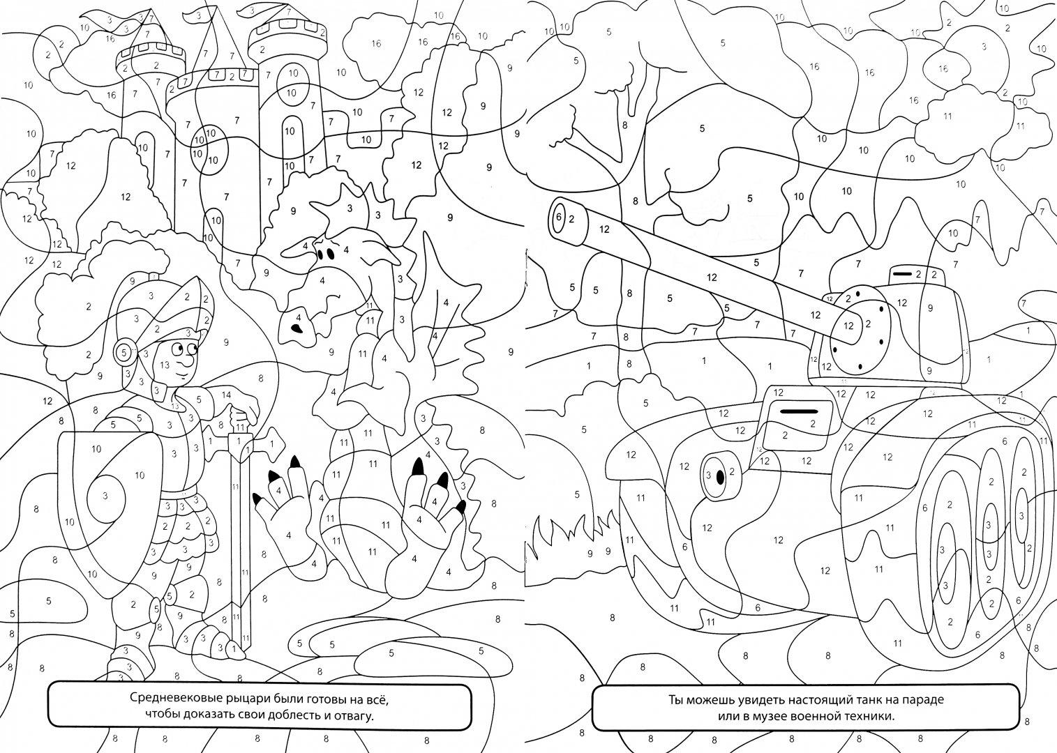 иллюстрация 1 из 10 для раскраска по номерам для мальчиков лабиринт книги источник лабиринт