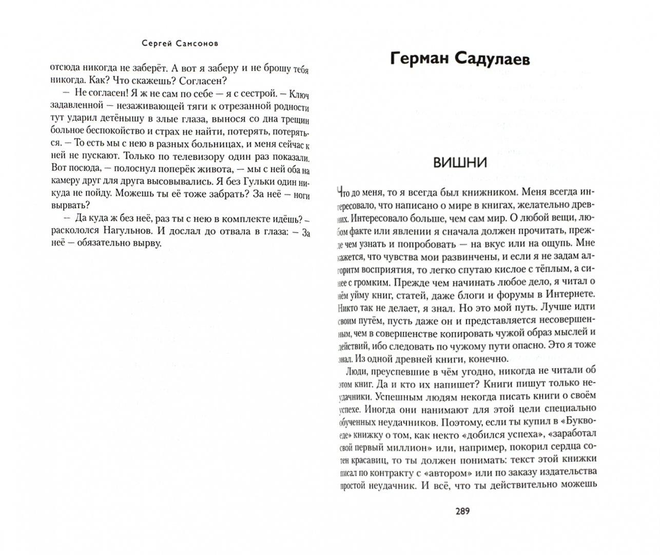 Иллюстрация 1 из 3 для Русские дети: 48 рассказов о детях | Лабиринт - книги. Источник: Лабиринт