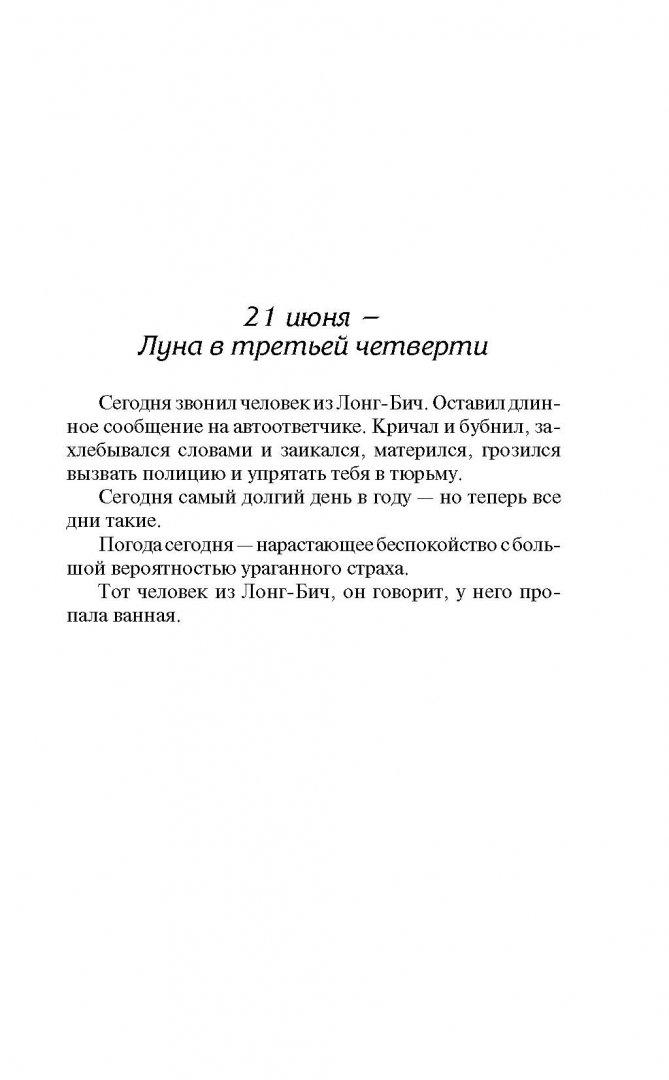 Иллюстрация 5 из 21 для Дневник - Чак Паланик | Лабиринт - книги. Источник: Лабиринт