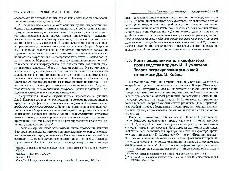 Иллюстрация 1 из 2 для Экономика труда. Учебник для бакалавров - Александр Рофе | Лабиринт - книги. Источник: Лабиринт