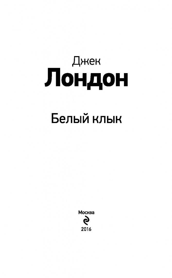 Иллюстрация 1 из 28 для Белый клык - Джек Лондон | Лабиринт - книги. Источник: Лабиринт