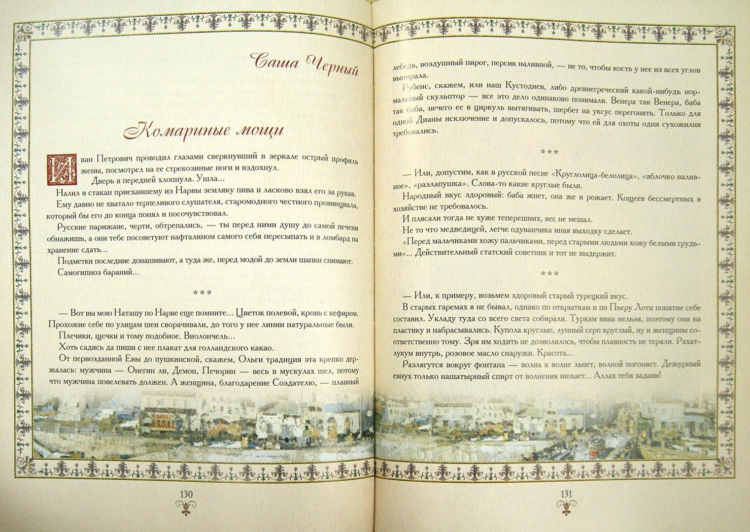 Иллюстрация 1 из 26 для Русские юмористические новеллы - Гоголь, Достоевский, Тургенев   Лабиринт - книги. Источник: Лабиринт