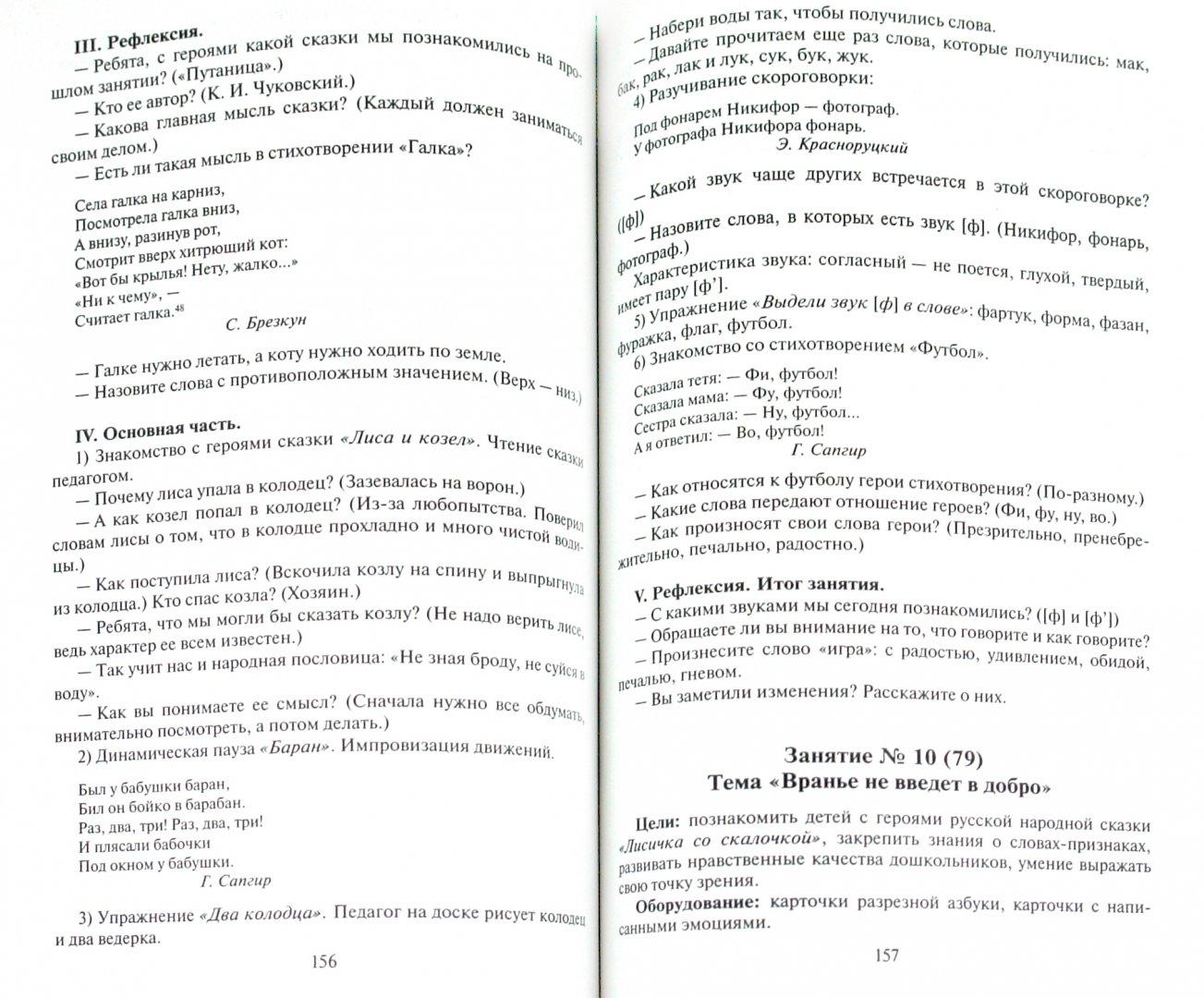 Иллюстрация 1 из 4 для Волшебный мир звуков и слов: учебно-методич. пособие по развитию речи нечитающих и читающих детей - Кубышкина, Леденева   Лабиринт - книги. Источник: Лабиринт