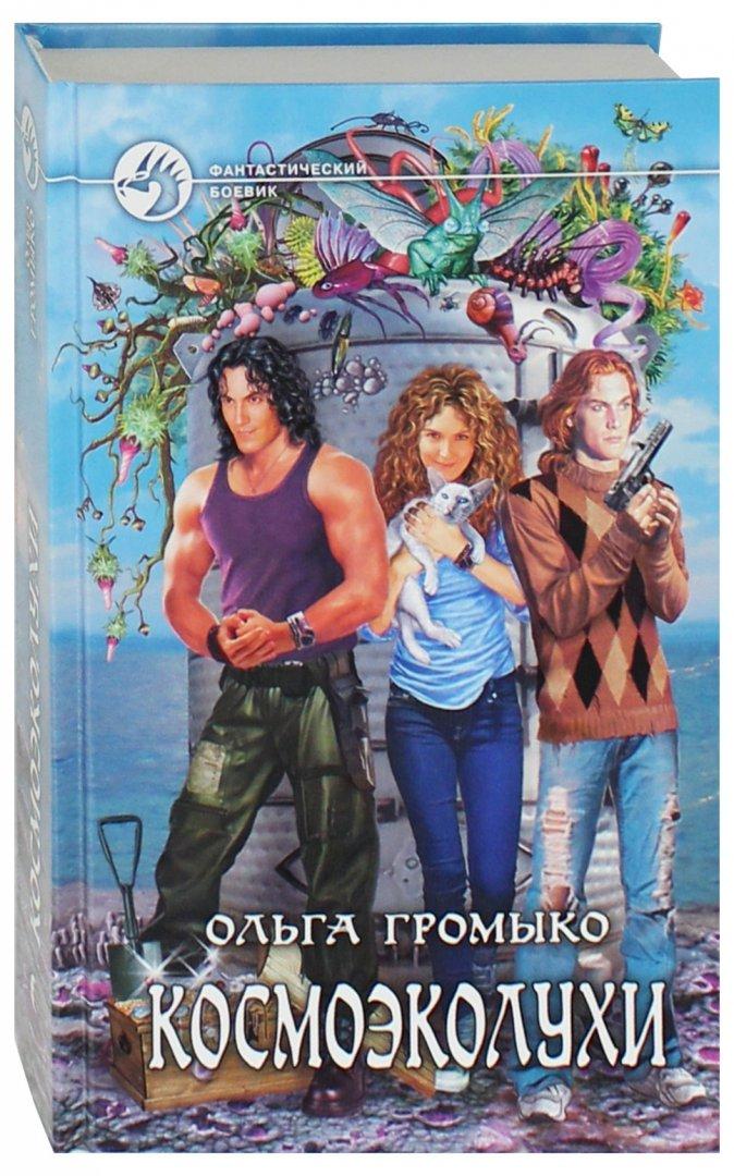 Иллюстрация 1 из 9 для Космоэколухи - Ольга Громыко | Лабиринт - книги. Источник: Лабиринт