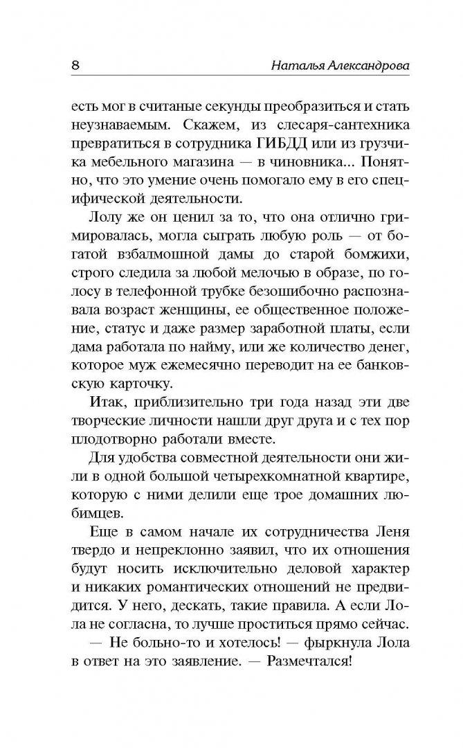 Иллюстрация 7 из 14 для Селфи человека-невидимки - Наталья Александрова | Лабиринт - книги. Источник: Лабиринт