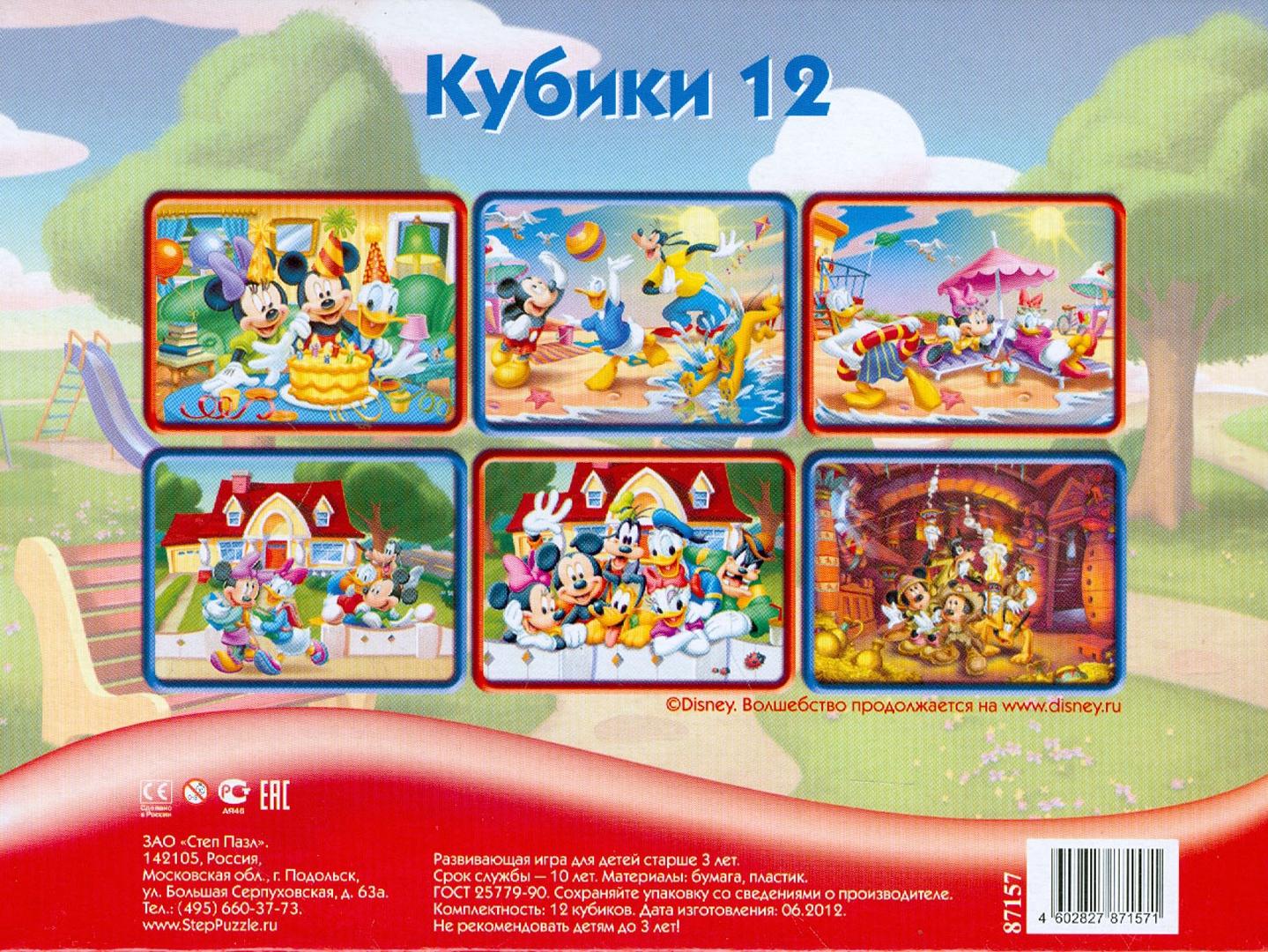"""Иллюстрация 1 из 7 для Кубики 12 штук. Дисней """"Микки Маус"""" (87157)   Лабиринт - игрушки. Источник: Лабиринт"""