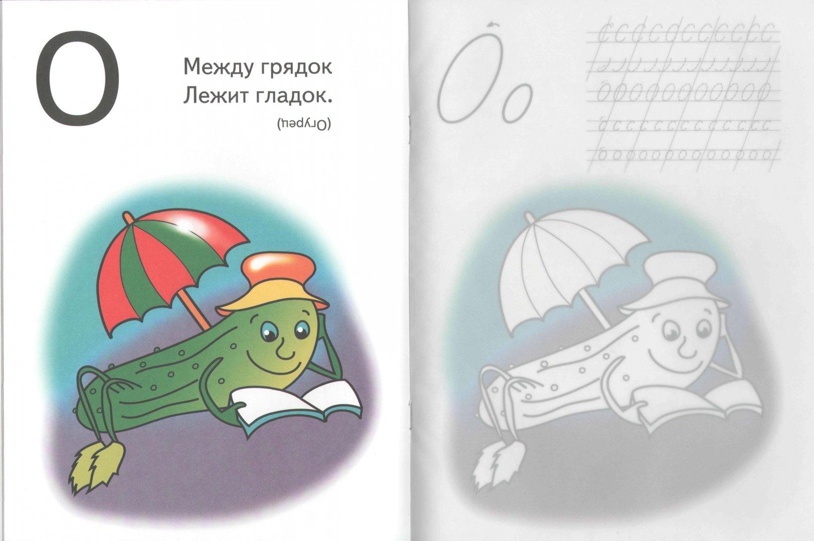 Иллюстрация 1 из 6 для Прописи (свинья) - Игорь Куберский | Лабиринт - книги. Источник: Лабиринт