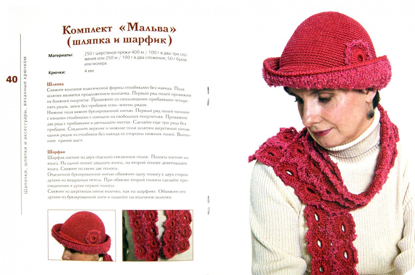 Иллюстрация 1 из 12 для Шапочки, шляпки и аксессуары, вязанные крючком - Ольга Литвина | Лабиринт - книги. Источник: Лабиринт