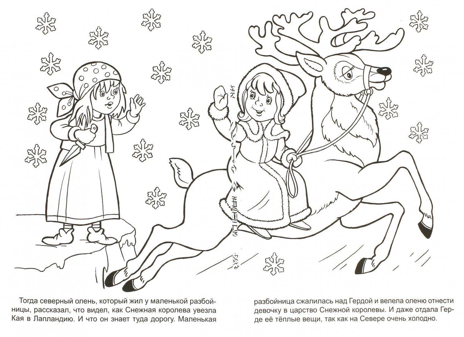 черно белая картинка снежная королева минувшую