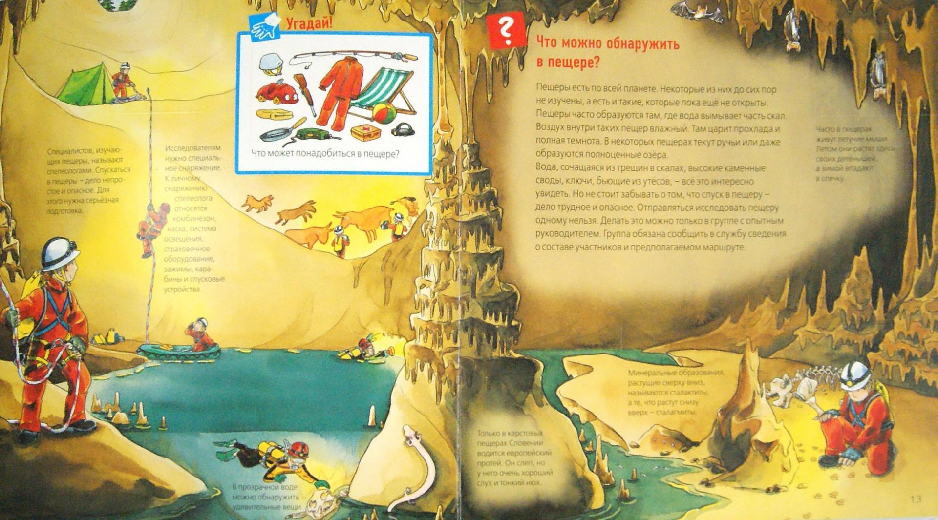 Иллюстрация 1 из 37 для Подземный мир - Хайке Херманн   Лабиринт - книги. Источник: Лабиринт