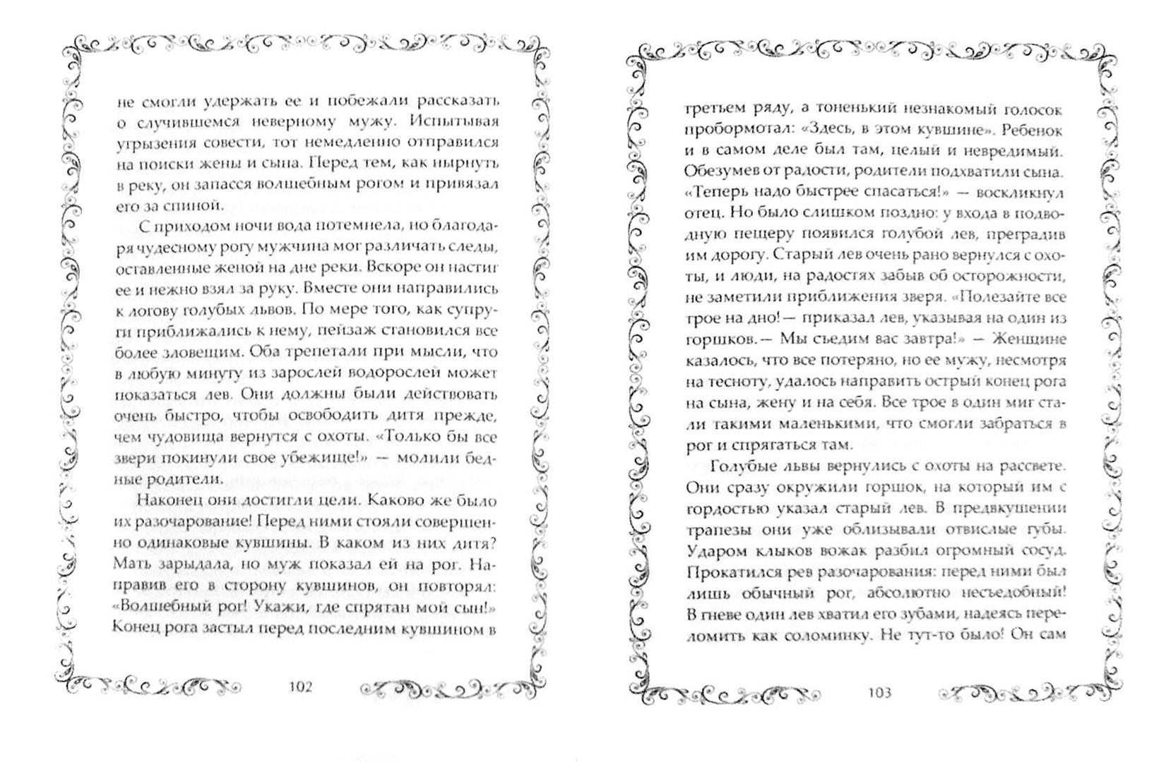 Иллюстрация 1 из 8 для Легенды и мифы о животных   Лабиринт - книги. Источник: Лабиринт