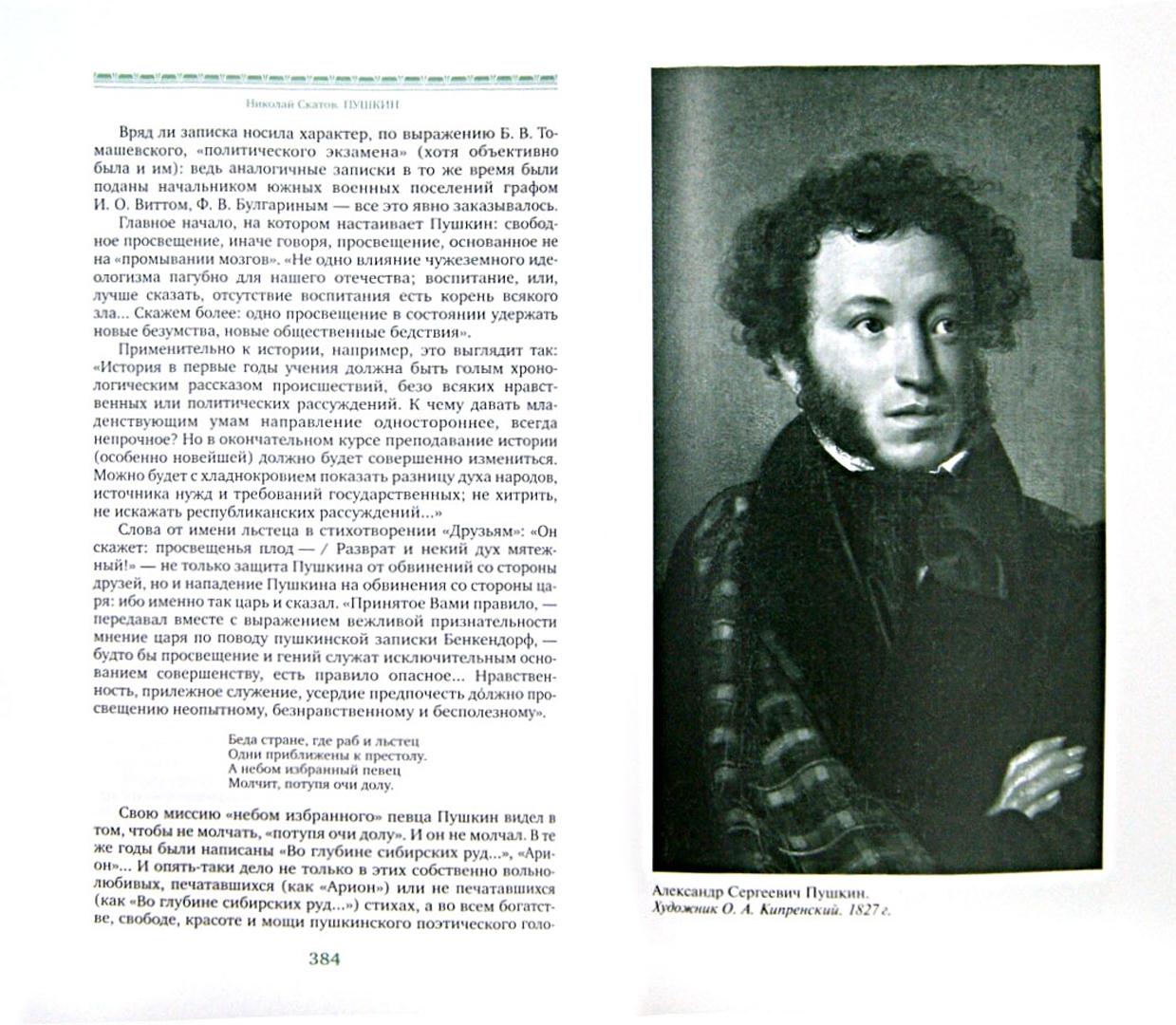 Иллюстрация 1 из 4 для Александр Пушкин - Николай Скатов   Лабиринт - книги. Источник: Лабиринт