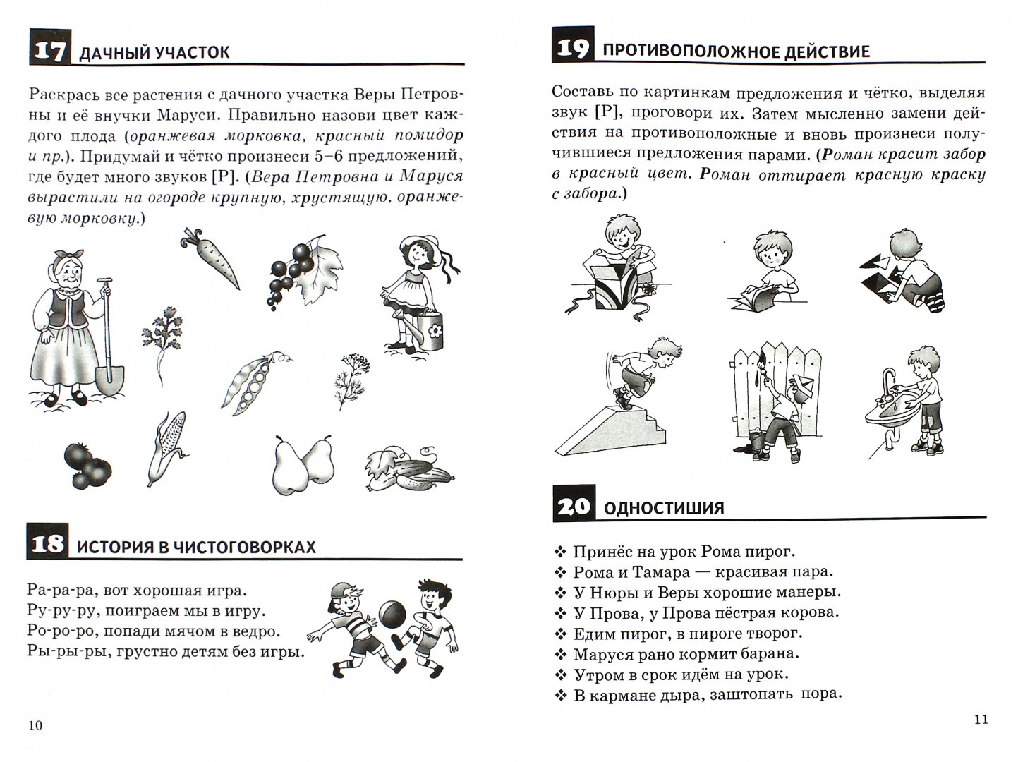 """Иллюстрация 1 из 5 для Правильно произносим звук """"Р"""". Рабочая тетрадь для детей 4-8 лет - Татьяна Ткаченко   Лабиринт - книги. Источник: Лабиринт"""