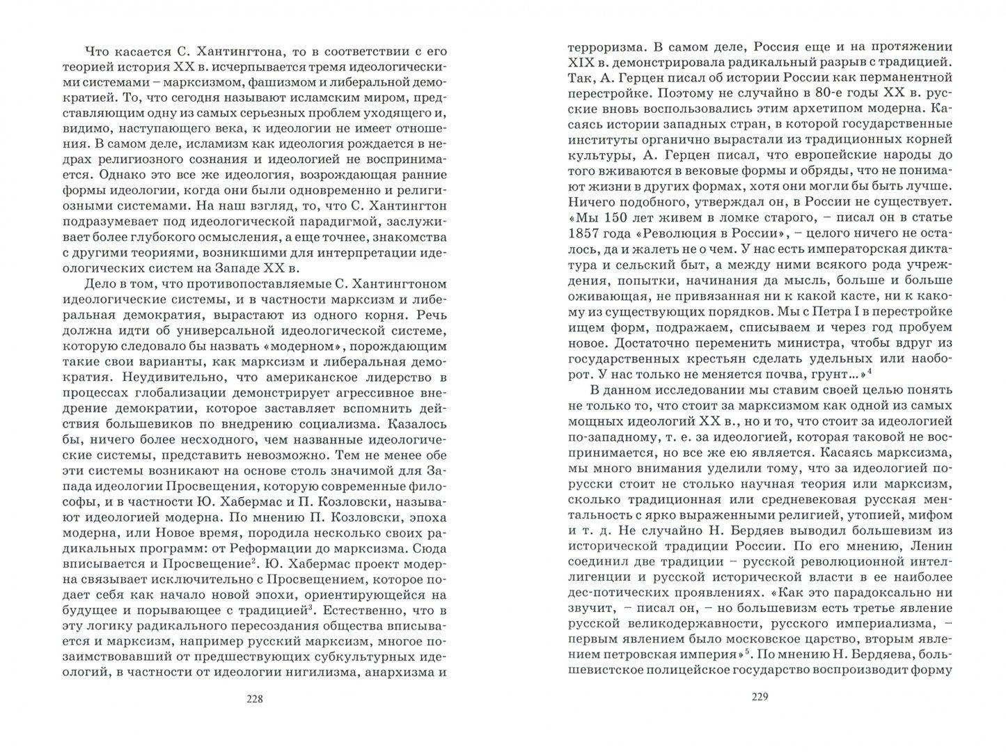 Иллюстрация 1 из 2 для Цивилизационная идентичность в переходную эпоху - Кондаков, Хренов, Соколов | Лабиринт - книги. Источник: Лабиринт