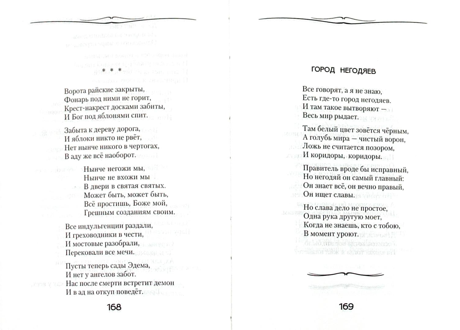 стихи розенбаума о любви каким