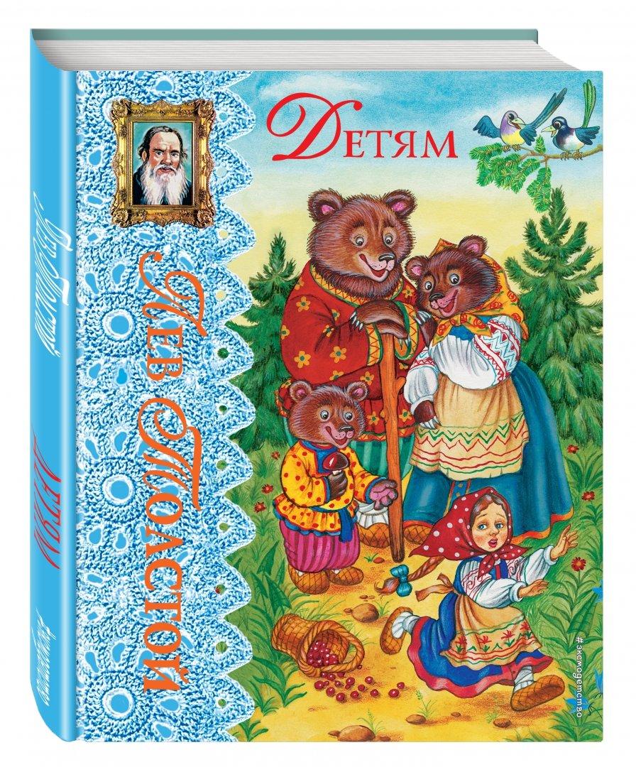 Иллюстрация 1 из 36 для Детям - Лев Толстой | Лабиринт - книги. Источник: Лабиринт