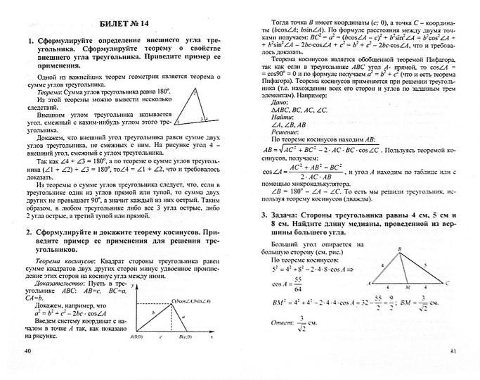 Ответы на билеты и решение задач атанасян решение задач за 10 11 классы