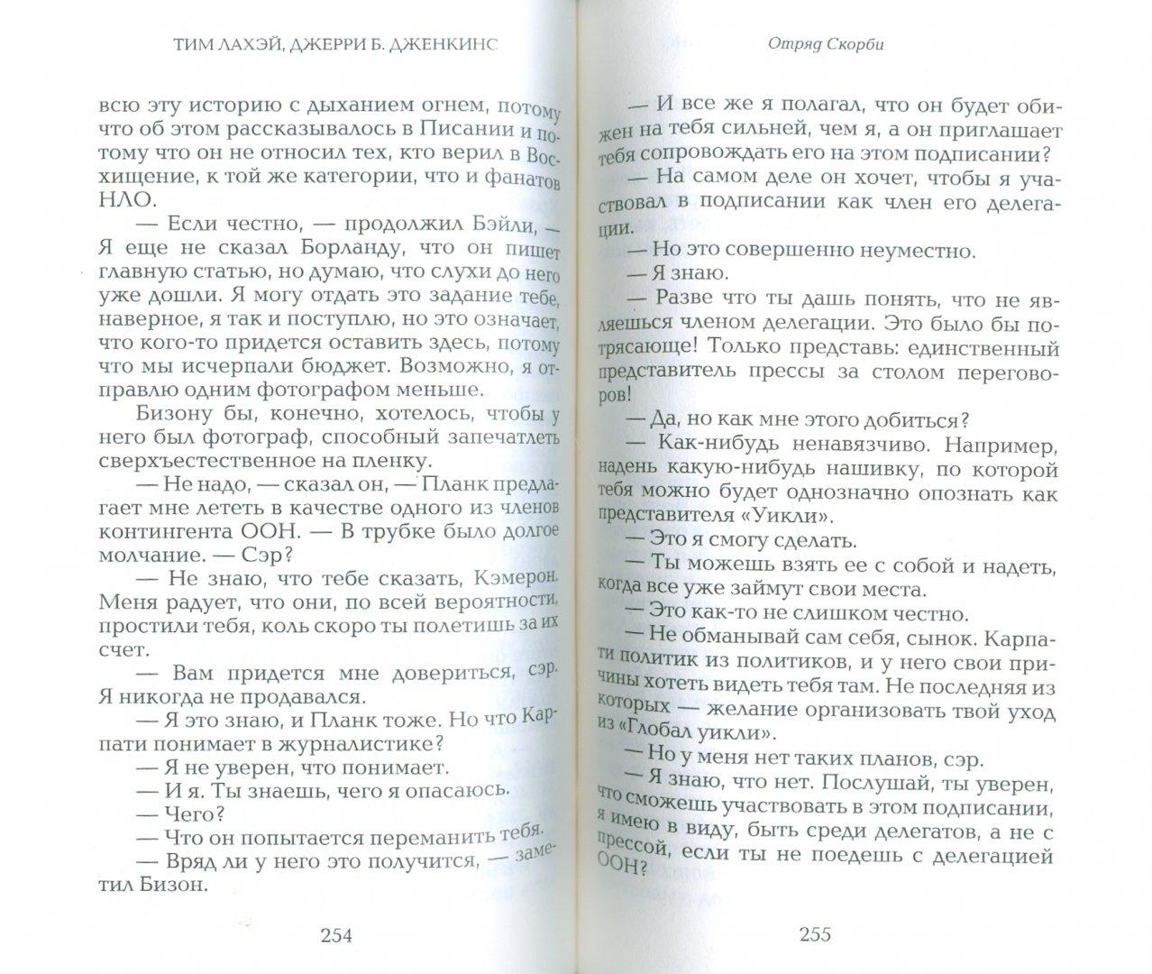 Иллюстрация 1 из 24 для Отряд Скорби - ЛаХэй, Дженкинс   Лабиринт - книги. Источник: Лабиринт