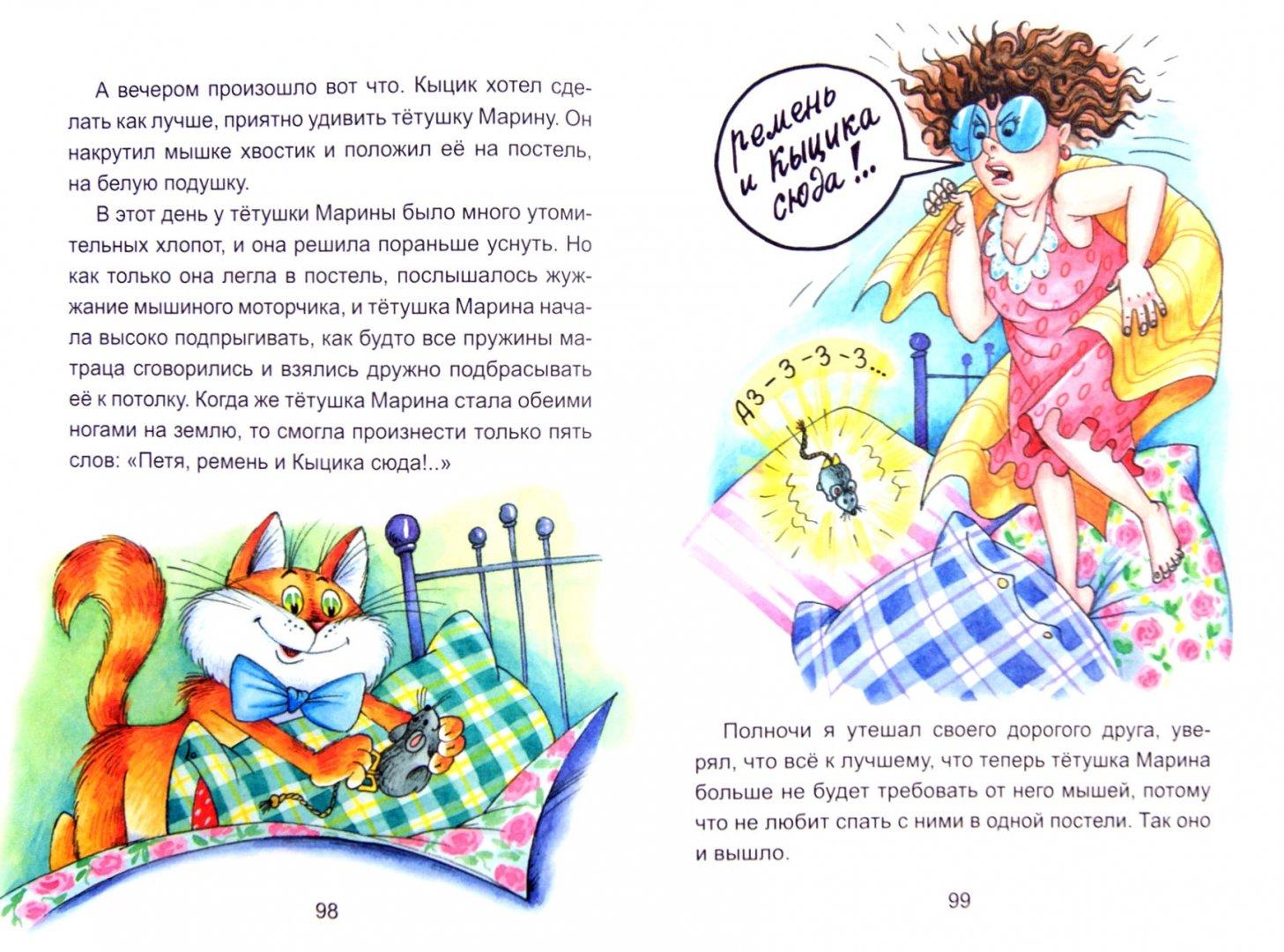Иллюстрация 1 из 54 для Весёлые приключения Мыцика и Кыцика - Ефим Чеповецкий | Лабиринт - книги. Источник: Лабиринт