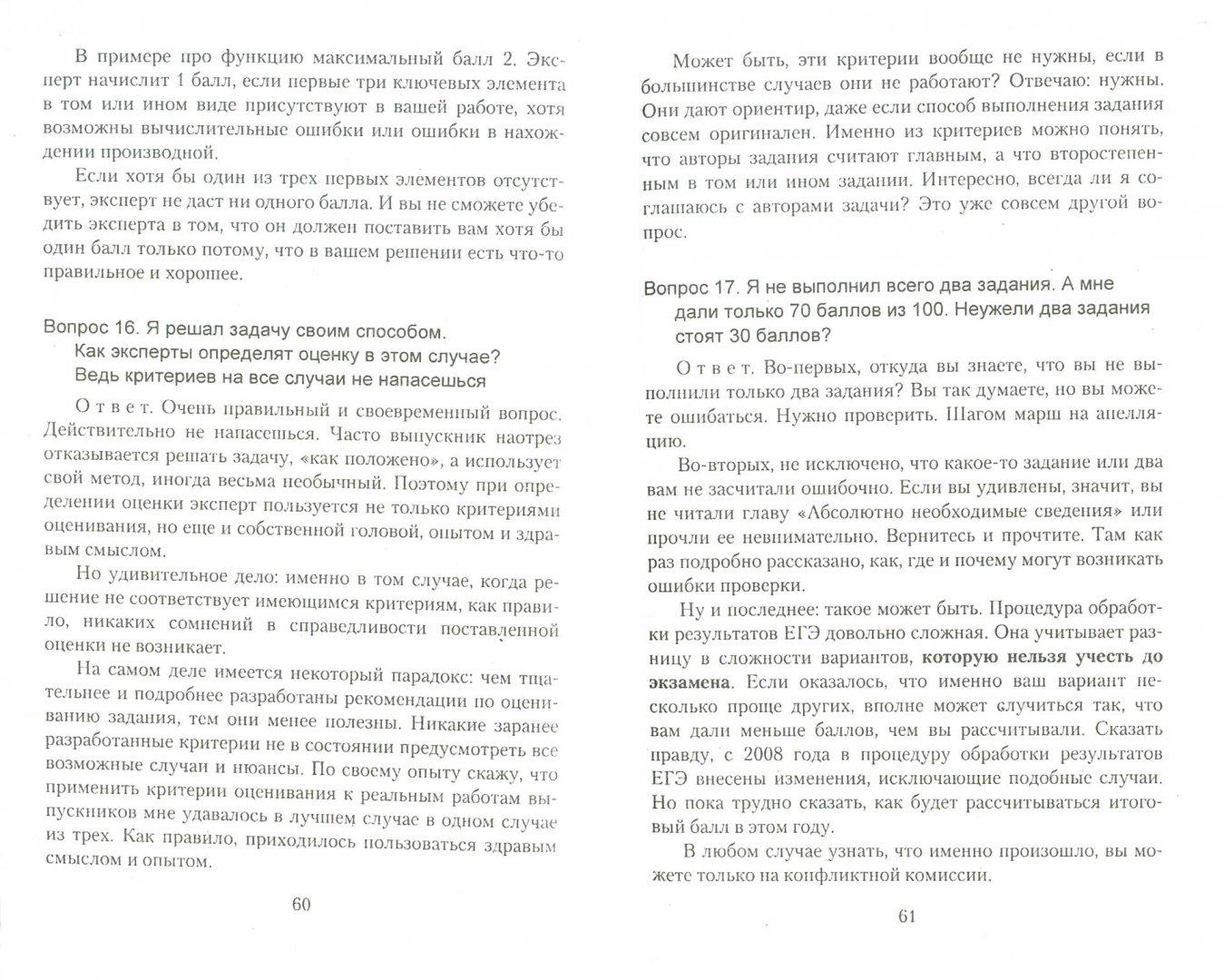 Иллюстрация 1 из 8 для Апелляция ЕГЭ: вопросы и ответы - Иван Высоцкий | Лабиринт - книги. Источник: Лабиринт