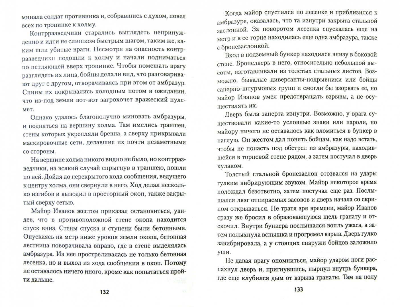 Иллюстрация 1 из 6 для На войне чудес не бывает - Андрей Земсков | Лабиринт - книги. Источник: Лабиринт
