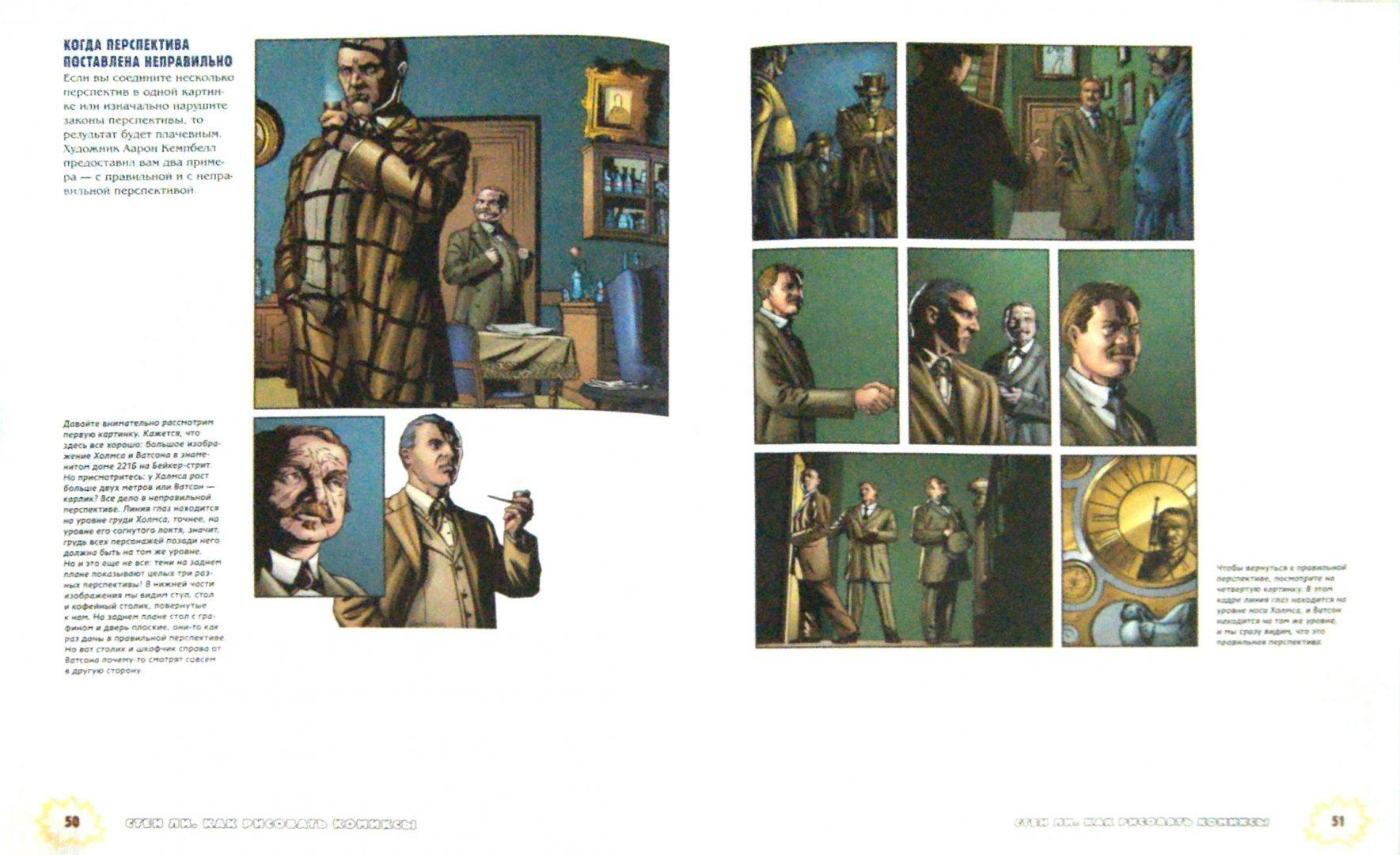 Иллюстрация 1 из 22 для Как рисовать комиксы. Эксклюзивное руководство по рисованию - Стэн Ли   Лабиринт - книги. Источник: Лабиринт