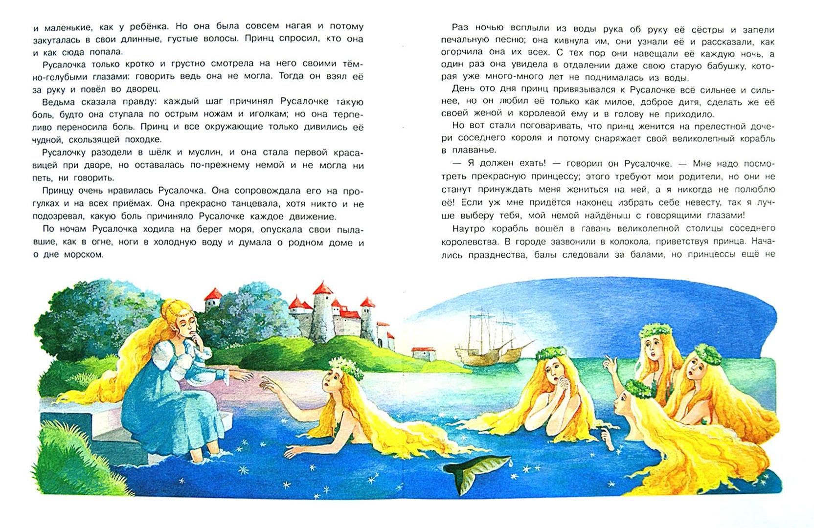 Иллюстрация 1 из 28 для Сказки - Ганс Андерсен | Лабиринт - книги. Источник: Лабиринт