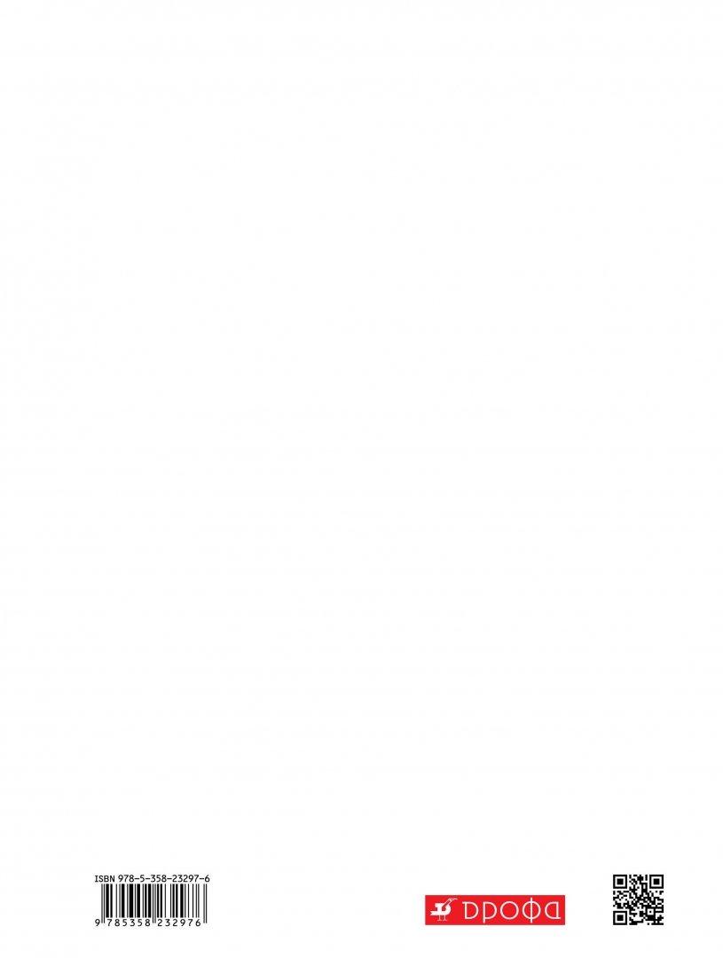 Иллюстрация 1 из 2 для Технология. 8 класс. Обслуживающий труд. Рабочая тетрадь к учебнику О. Кожиной и др. ФГОС - Кожина, Маркуцкая, Кудакова | Лабиринт - книги. Источник: Лабиринт