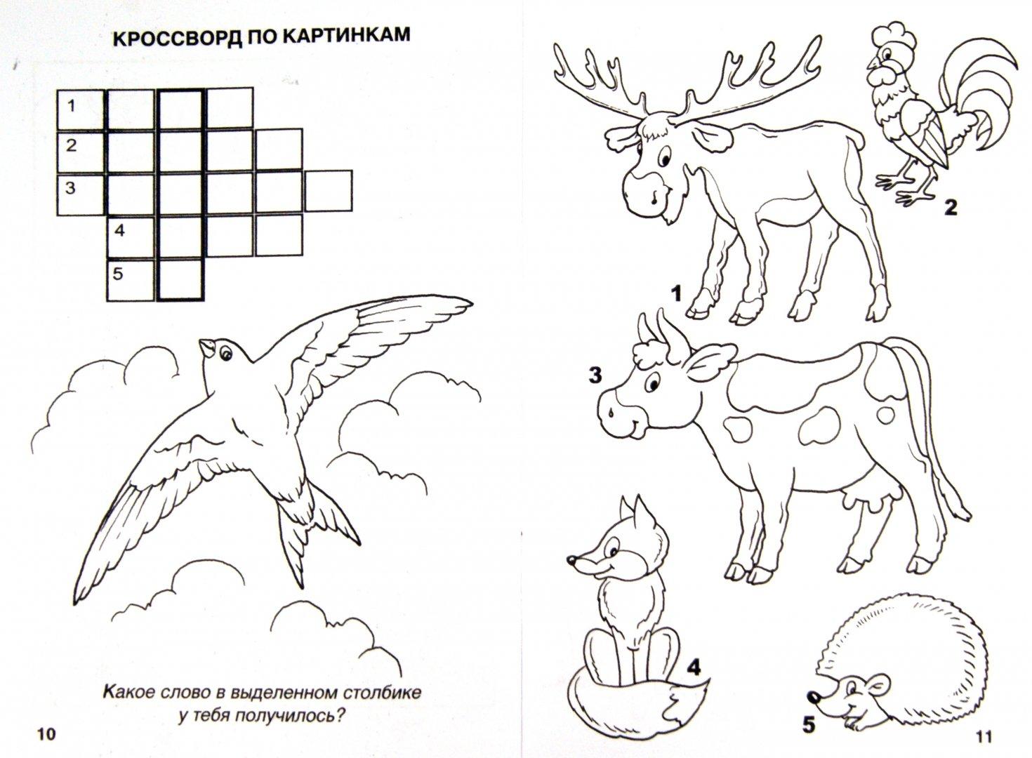 Иллюстрация 1 из 8 для Развивающие игры - Марина Дружинина   Лабиринт - книги. Источник: Лабиринт