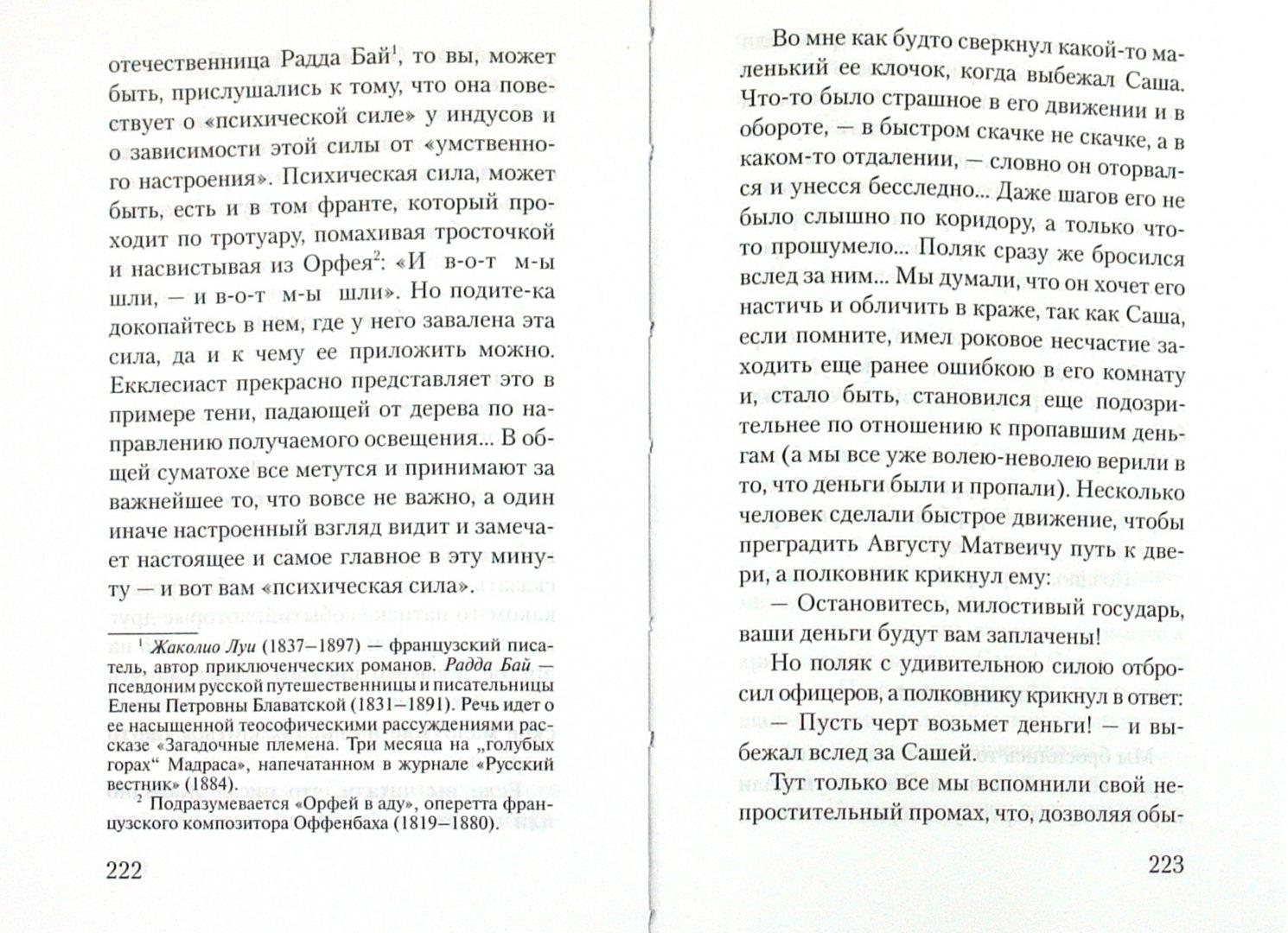 Иллюстрация 1 из 6 для Дело корнета Елагина - Андреев, Лесков, Даль, Бунин   Лабиринт - книги. Источник: Лабиринт