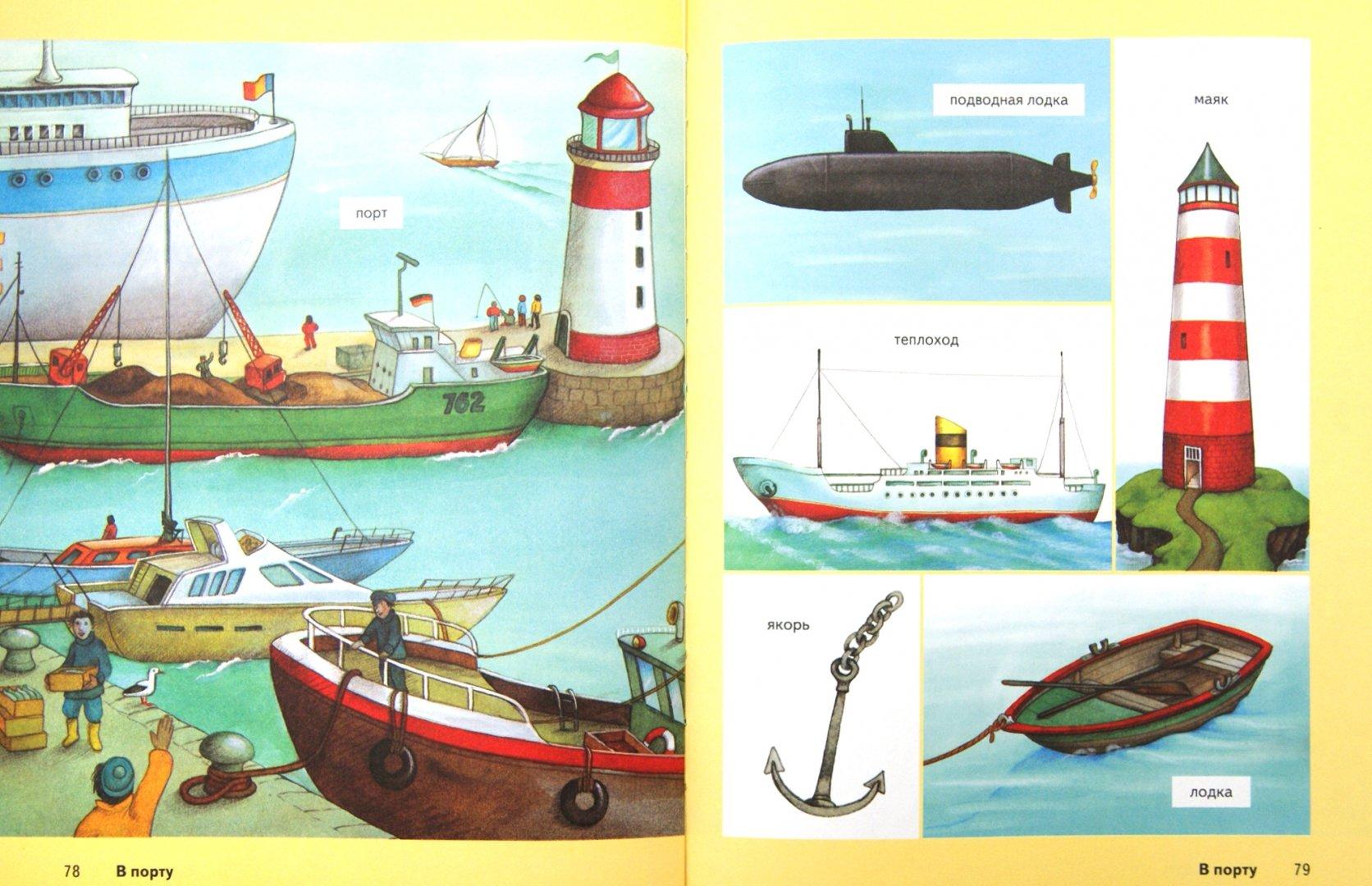 Иллюстрация 1 из 17 для Brockhous. Большая энциклопедия для малышей   Лабиринт - книги. Источник: Лабиринт