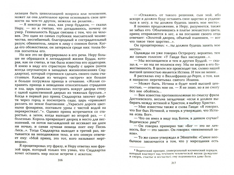 Иллюстрация 1 из 28 для Антимемуары - Андре Мальро | Лабиринт - книги. Источник: Лабиринт