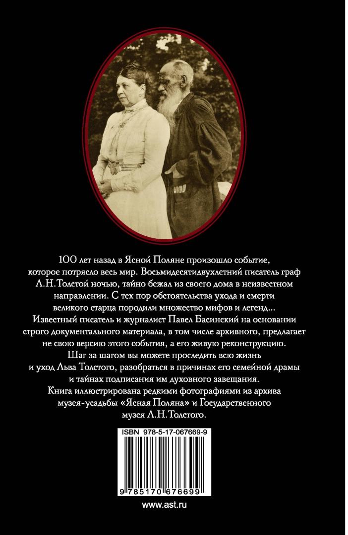 Иллюстрация 1 из 15 для Лев Толстой: Бегство из рая - Павел Басинский | Лабиринт - книги. Источник: Лабиринт